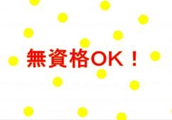 介護資格がなくてもOK・昇給・賞与あり【春日井市】ショートステイでの介護のお仕事 イメージ