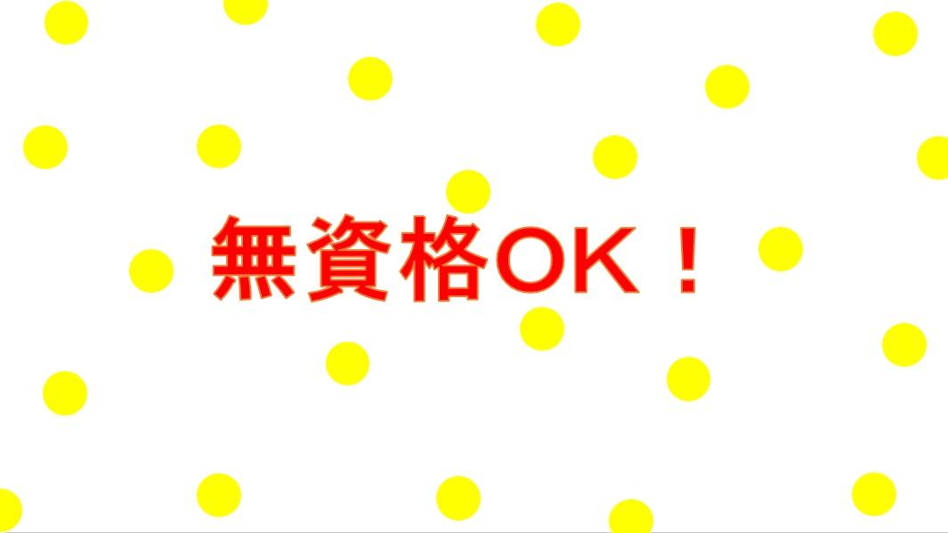 【知多郡】老健で働こう/介護職員/週3日~/無資格未経験OK/パート イメージ