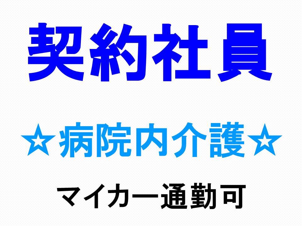 【豊浦町・病院内の介護業務】★介護職員★手当豊富★1年更新の職員での募集★ イメージ
