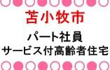 【苫小牧/サ高住】★社保完備★再雇用制度あり★ イメージ
