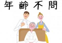 ★3時間~&日数相談可★【福岡市西区】住宅型有料老人ホーム*パート イメージ