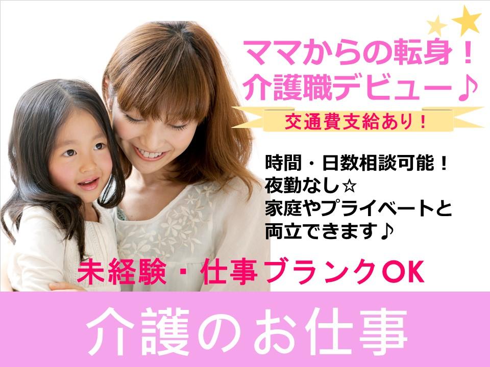 【前橋市】特別養護老人ホームで介護職◆週3日~OK◆夜勤なしでも大丈夫です! イメージ