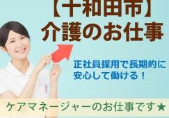 【急募】【十和田市・正社員】ケアマネージャーのお仕事です♪ イメージ