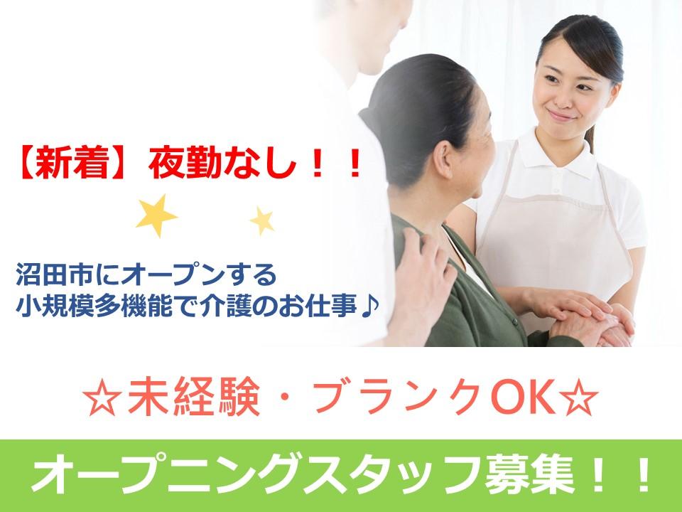 【沼田市】小規模多機能ホーム/介護職員募集! イメージ