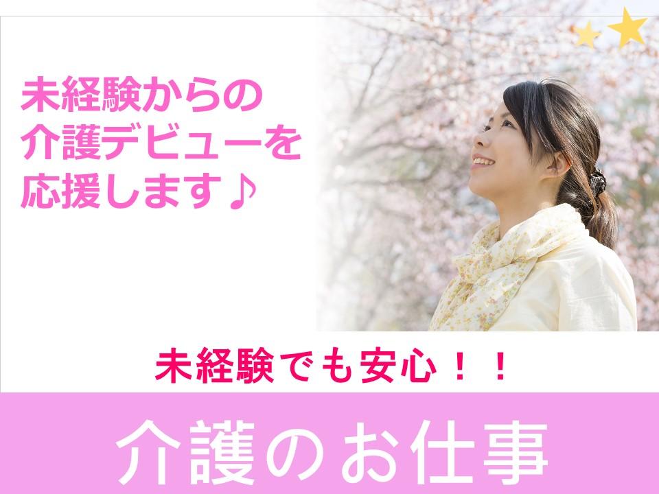 【焼津市】『保育所併設』の有料老人ホームで安心して働きませんか? イメージ