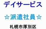 【厚別区/デイサービス】★未経験者歓迎★派遣社員募集(正社員登用あり)★土日休み★ イメージ