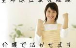 \\グループホームで働きたい方、必見//【福岡市中央区】正社員☆介護職 イメージ