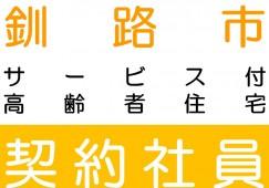 【釧路市/サ高住】★契約社員★マイカー通勤可★正社員登用あり★ イメージ