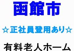 【函館市日吉町/介護付有料老人ホーム】◆契約社員◆正社員登用あり◆ イメージ