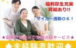 【函館市 / サービス付き高齢者向け住宅】◆未経験者歓迎◆車通勤可◆幅広い年齢層が活躍中◆ イメージ