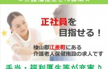 【江差町/介護老人保健施設】✿介護福祉士募集✿福利厚生しっかり✿ イメージ