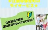 【江別市・弥生町】デイサービス★契約社員★大手株式会社★研修制度あり★ イメージ