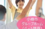 【小樽市/グループホーム】◆パート募集◆ケアマネージャー◆ イメージ