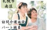 【南区/訪問介護】★介護職員パート★未経験歓迎 イメージ