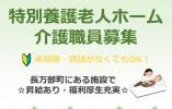 【長万部町/特別養護老人ホーム】☆介護職員☆福利厚生充実!☆手当充実☆ イメージ