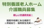 【函館市桔梗/特別養護老人ホーム】☆福利厚生バッチリ☆正社員・パート募集! イメージ