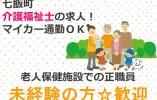 【七飯町/老人健康施設】福利厚生充実★正社員募集!! イメージ