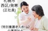 【西区 / 特別養護老人ホーム】◆介護福祉士◆正職員◆マイカー通勤可 イメージ
