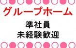 【北区 / グループホーム】◆準職員◆未経験者歓迎◆高時給 イメージ