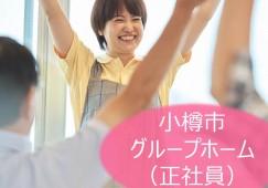 【小樽市/グループホーム】◆正社員募集◆ケアマネージャー◆ イメージ