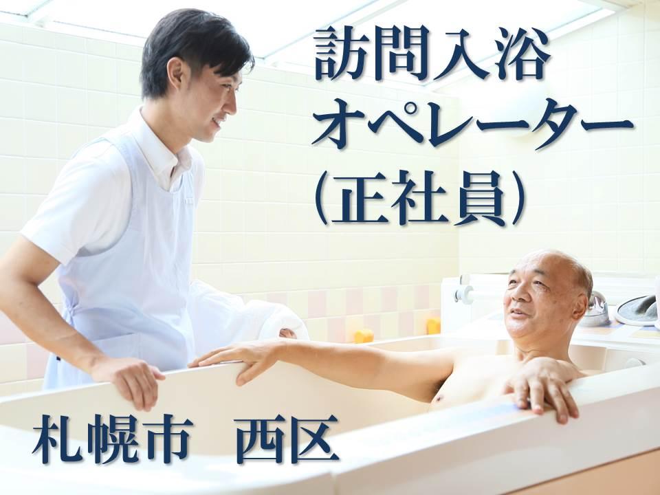 【札幌市西区/発寒】★訪問入浴★正社員★ イメージ