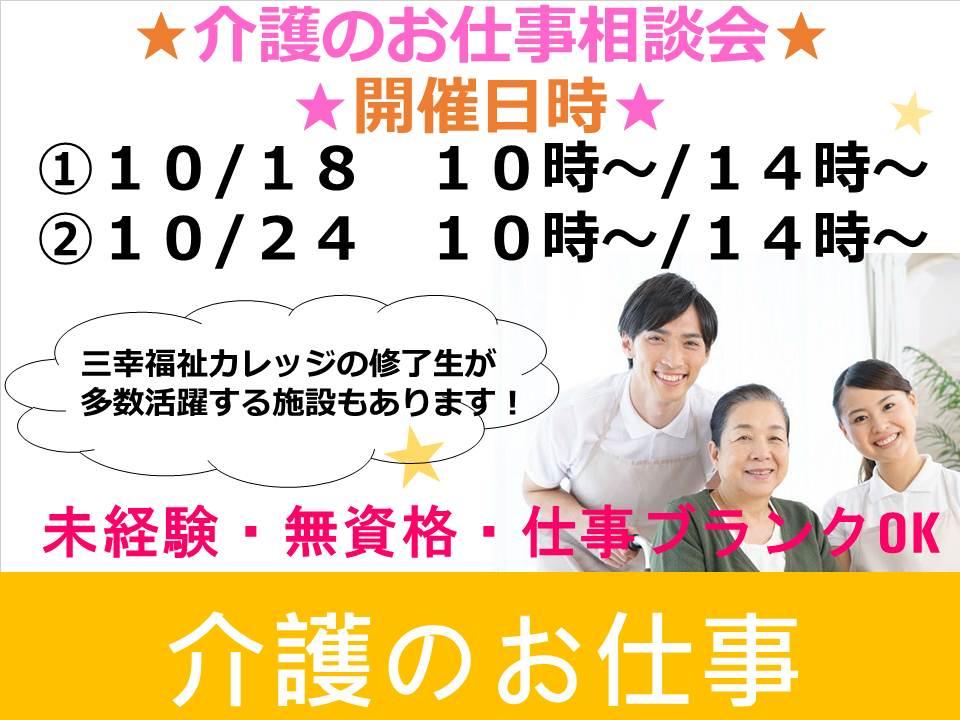 【三幸福祉カレッジ】◆介護のお仕事説明会◆10月18日、10月24日の二日間◆ イメージ