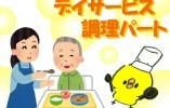 【長崎市東立神町】デイサービスで調理のお仕事しませんか?勤務時間相談OK! イメージ