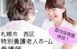【西区 / 特別養護老人ホーム】◆看護師◆正職員◆マイカー通勤可◆保育園併設◆ イメージ