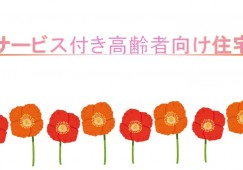 【厚別区 / サービス付高齢者向け住宅】◆正社員・パート◆給与待遇バッチリ♪ イメージ