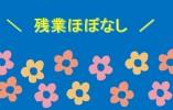 京都市北区のサ高住の求人です!高齢者住宅での介護なので比較的要介護は抑え目!賞与・手当は十分なので是非応募してみませんか!? イメージ