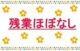 【名古屋天白区】病院で働こう☆介福限定求人/賞与4,2ヶ月分支給!!◎正社員 イメージ