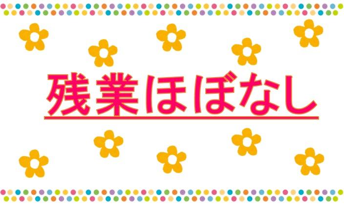 医療法人いつき会 守山いつき病院/病院/フル・パート イメージ