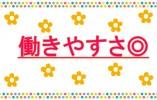 時間・曜日相談可能★未経験歓迎◎教育体制しっかり★アットホーム♪ブランクOKです★【神戸市西区】特別養護老人ホームでのお仕事です♪ イメージ