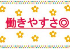 【神戸市西区】時間・曜日相談可能★未経験歓迎◎教育体制しっかり★アットホーム♪ブランクOKです★特別養護老人ホームでのお仕事です♪ イメージ
