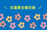 【一宮市】病棟で働こう/介福限定/週2日~OK/パート イメージ