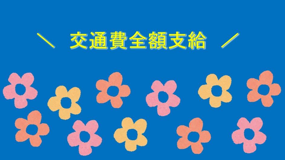 【名古屋市熱田区】有料老人ホームで働こう/介護職員/交通費全額支給/正社員 イメージ