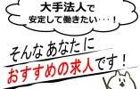 *JR片町線 徳庵駅より 徒歩 9分*介護付有料老人ホームでの介護職*正社員*研修制度充実*資格取得支援制度も充実* イメージ