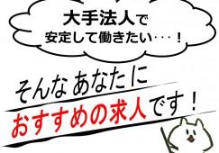 【筑紫野市】介護付有料老人ホーム★大手法人で安定して働く★ イメージ