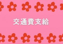 【神戸市北区西大池】特別養護老人ホーム 正社員◆資格が活かせます^^経験者優遇♪各種保険・手当完備★マイカー通勤可能♪ イメージ
