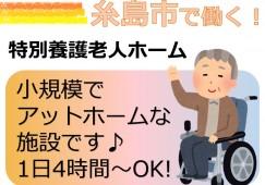 【糸島市】未経験歓迎!特別養護老人ホームで働く★短時間勤務も相談OK♪ イメージ