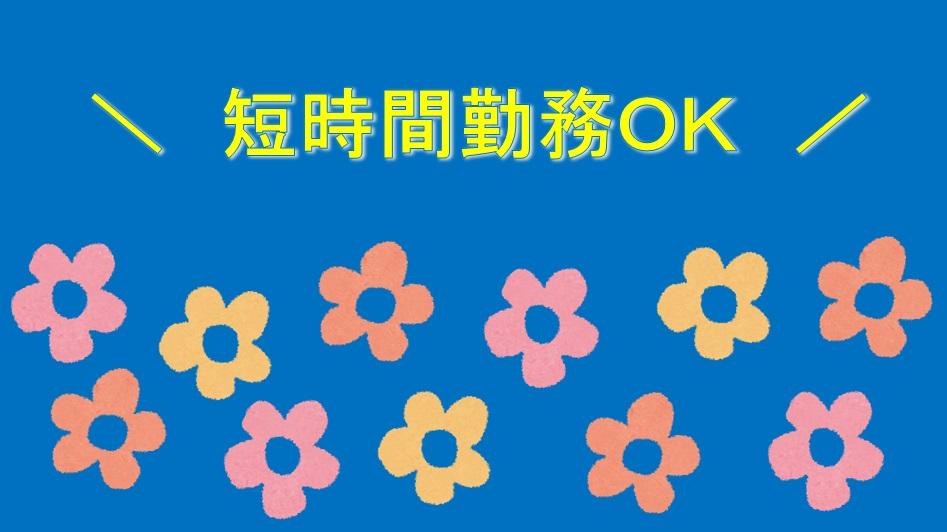【大牟田市】訪問介護★1日1時間から相談OK★未経験からでも大丈夫♪ イメージ