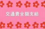 亀岡市コミュニティーバス7分『余部東』下車 徒歩3分★無資格・未経験の方もお気軽にご相談ください★経験を積んでいただきながらの資格取得も可能です★ イメージ