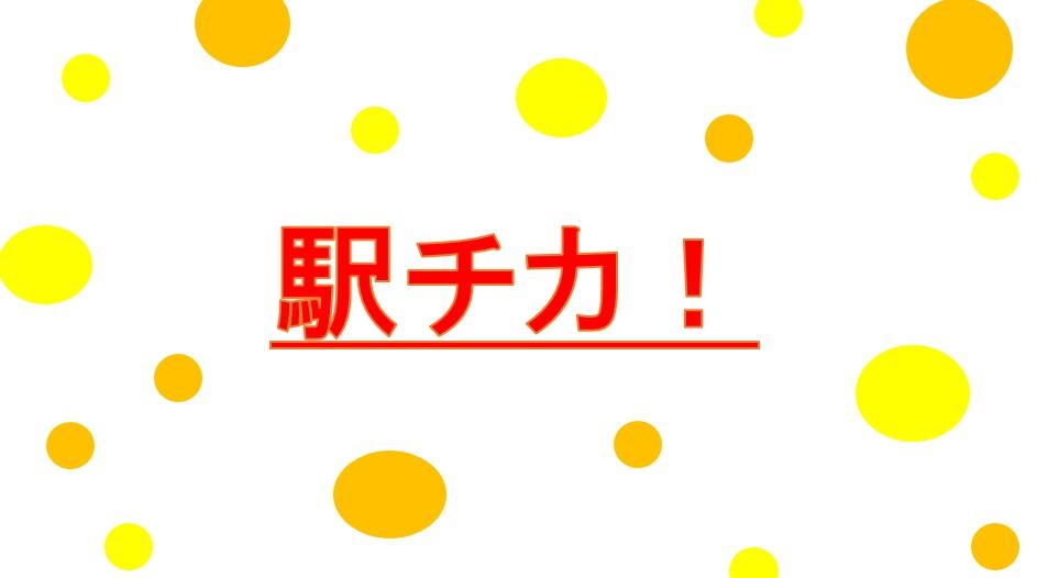 *東住吉区/駒川中野駅より徒歩10分*リハビリデイサービスでの介護職◎正社員募集中◎経験者大歓迎!未経験の方もお気軽にご相談ください★ イメージ