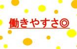 *茨木駅最寄*介護職★未経験も大活躍!実務者研修を無料で受講!☆なんと休日119日☆その他福利厚生抜群☆ イメージ