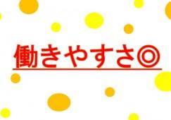 【神戸市西区】未経験歓迎◎教育体制しっかり★アットホームな職場です♪ブランクのある方もOKです★特別養護老人ホームでのお仕事です♪ イメージ