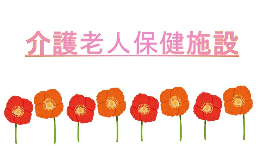 【長崎市】介護老人保健施設での募集です☆正社員募集☆ イメージ
