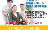 【急募】新規◇正社員◇高崎市内◇未経験からステップアップを目指せます! イメージ