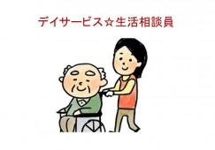 【上田市】デイサービスで相談員募集!月給20万円以上☆資格を活かして働きませんか? イメージ