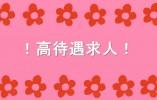 《時給1,000円以上》奈良市学園大和町*未経験者歓迎*残業なし* イメージ
