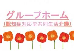 【金沢市×住宅型有料老人ホーム】正社員で介護のお仕事です!未経験の方でも是非お問合せ下さい! イメージ